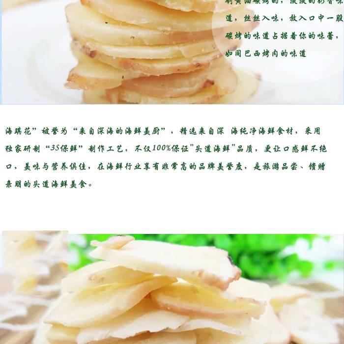 河北秦皇岛 著名商标 特色美食海琪花 片片鲜圆鱼片45g/85g/150g 3袋